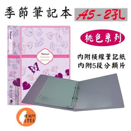 【檔案家】季節A5 2孔活頁筆記本 紫
