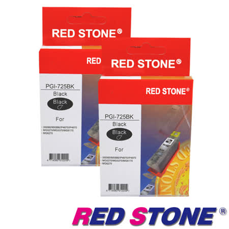 RED STONE for CANON PGI-725環保墨水匣(黑×2)