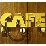 【台北君悅飯店凱菲屋】平假日下午茶單人券(1張)