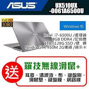 ASUS i7高效輕薄強效機UX510UX-0061A6500U 金屬灰 /  下單再折購物金  / 加碼再贈七大好禮+羅技無線滑鼠