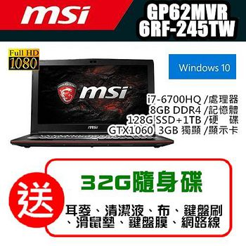 MSI 微星 i7電競筆記型電腦GP62MVR 6RF(Leopard Pro)-245TW /加碼送32G隨身碟+七大好禮/下單再折購物金