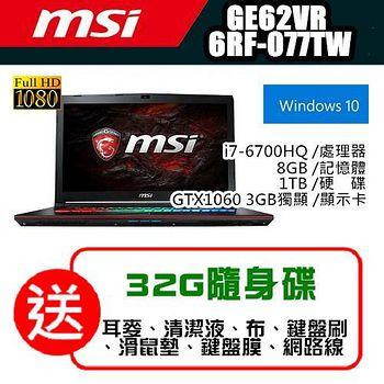 MSI微星 GE62VR 6RF-077TW 15.6吋 i7-6700HQ GTX1060 WIN10電競筆電 /加碼送32G隨身碟+七大好禮