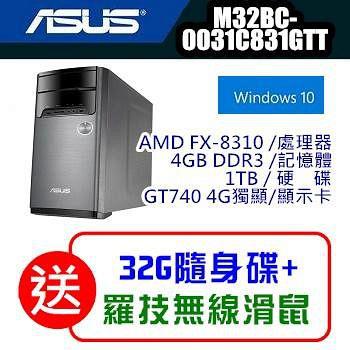 ASUS M32BC-0031C831GTT (FX8310/4G/大硬碟 /獨顯/W10 ) 高效能桌機 加碼送羅技無線滑鼠+32G隨身碟