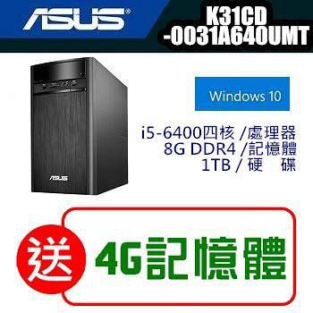 ASUS Intel I5四核 8G-D4記憶體 WIN10電腦 (K31CD-0031A640UMT) /加碼4G記憶體(須自行安裝)