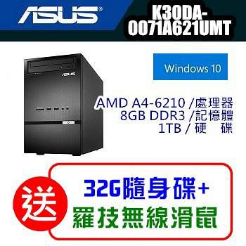ASUS K30DA-0071A621UMT四核 8G記憶體 1TB大容量 Win10電腦 /加碼送羅技無線滑鼠+32G隨身碟