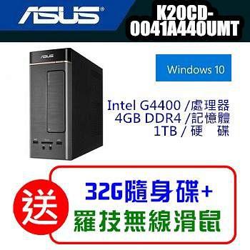 ASUS K20CD-0041A440UMT G4400雙核 10公升Win10迷你電腦 /加碼送羅技無線滑鼠+七大好禮