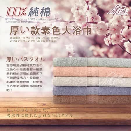 【Incare】超優質高級100%純棉厚款素色大浴巾(3入)