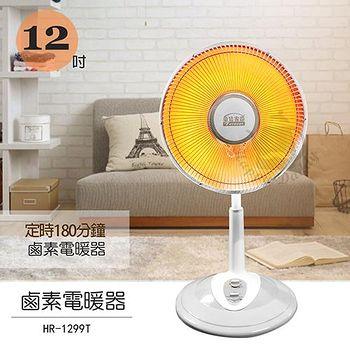 華信 12吋定時鹵素燈電暖器 HR-1299T