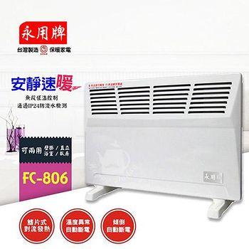 永用 鰭片式對流電暖器 FC-806 FC-806