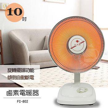永用 10吋擺頭鹵素電暖器 FC-802