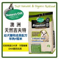 澳洲 吉夫特 幼犬聰明成長配 方8kg(羊肉+糙米) (A101L04)