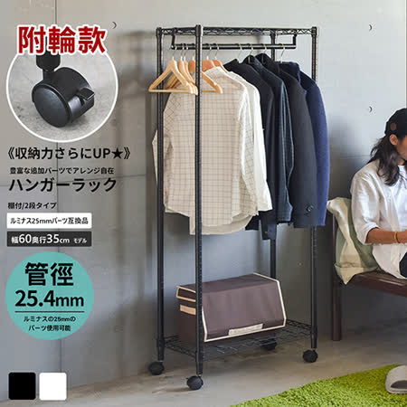 《Peachy life》第二代鐵力士烤漆附輪款系列-雙層衣櫥 60X35X150  (兩色可選)