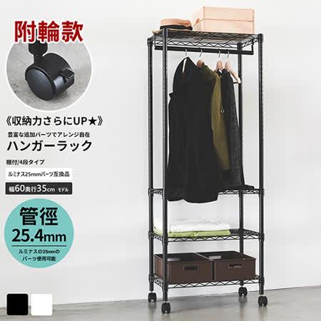 《Peachy life》第二代鐵力士烤漆附輪款系列-四層衣櫥 60X35X150  (兩色可選)