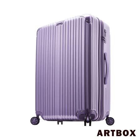 【ARTBOX】星殞光絲- 28吋絲紋霧光可加大行李箱(薰衣紫)