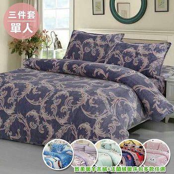 精靈工廠 暖暖寒冬~羊羔絨x法蘭絨床包被套組-單人三件式 -7色任選(B0745~B0759-3PS)