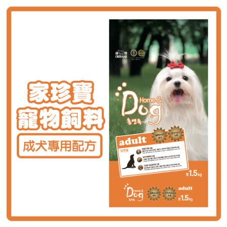 家珍寶 寵物飼料-成犬專用配方 1.5kg (A671B03)