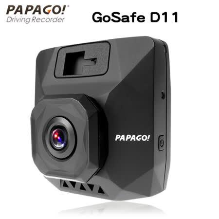 PAPAGO !GoSafe D11行車記錄器+8G記憶卡+點煙器+螢幕擦拭布+多功能束口保護袋