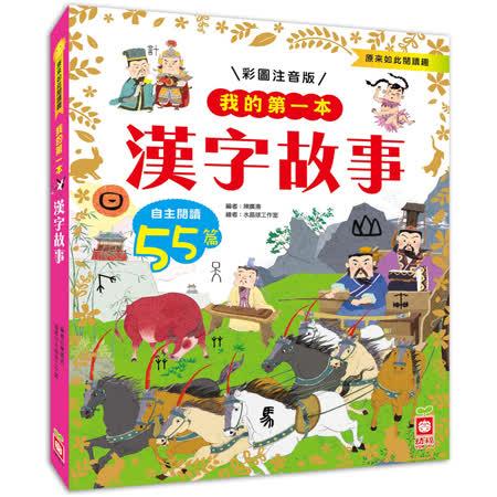 【幼福】我的第一本:漢字故事【注音版】