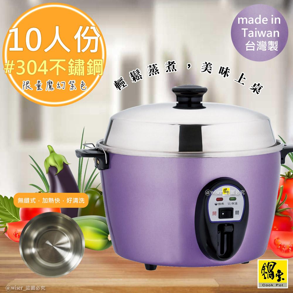 【鍋寶】#304不鏽鋼10人份電鍋(ER-1130)高貴紫