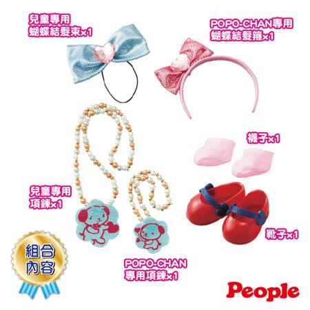 【日本POPO-CHAN】好姊妹外出飾品組合 AI718