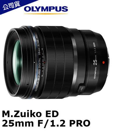 OLYMPUS M.ZUIKO ED 25mm F1.2 大光圈(25 1.2,元佑公司貨)-送STC UV 62mm保護鏡~