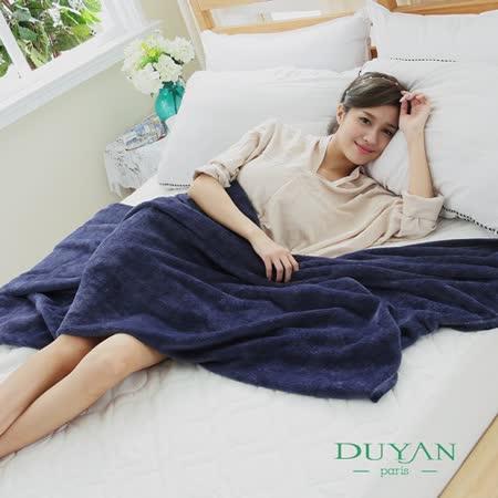 DUYAN《寶石藍》超纖柔法蘭絨素面保暖毯