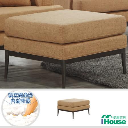 【IHouse】歐夏工業風簡約布沙發椅凳