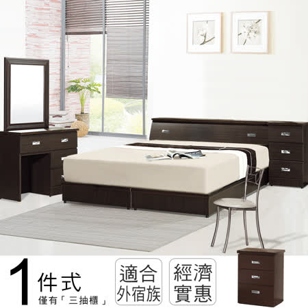【IHouse】經濟型三抽床頭櫃/床邊櫃