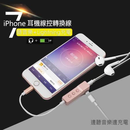 充電聽歌二合一 Apple Lightning 8pin 轉接器 音源線 充電線 耳機轉接頭 公對母 線控  便攜