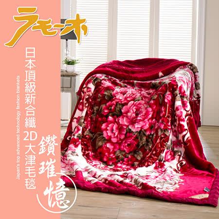 【FOCA】頂極日本2D拉舍爾超細纖維雙層保暖舒毯180x230cm-鑽璀憶