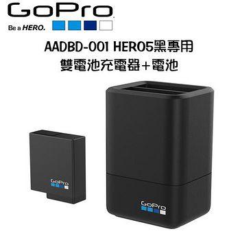 GOPRO AADBD-001 HERO5黑專用 雙電池充電器+電池 (公司貨)