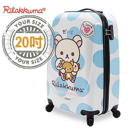【Rilakkuma拉拉熊】夢幻樂園系列PC超輕量硬殼行李箱20吋(藍)