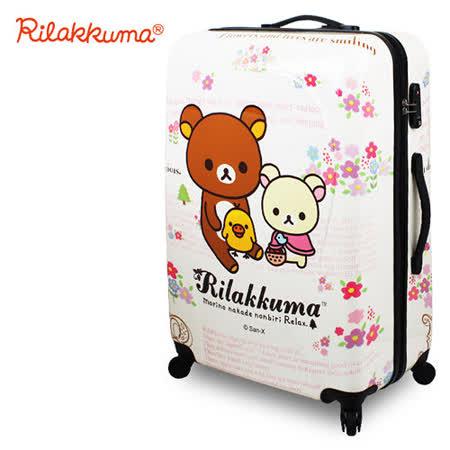 【Rilakkuma拉拉熊】魔幻花園 28吋PC超輕量硬殼行李箱(野餐小熊)