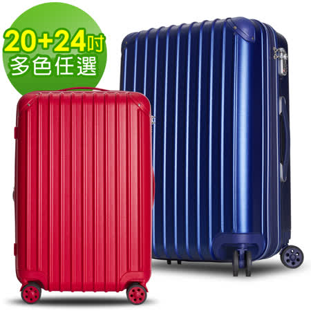 【Travelhouse】獨領風潮 20+24吋電子抗刮PC旅行箱(多色任選)