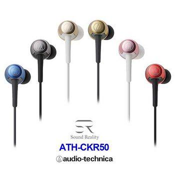 鐵三角 ATH-CKR50耳道式 耳機