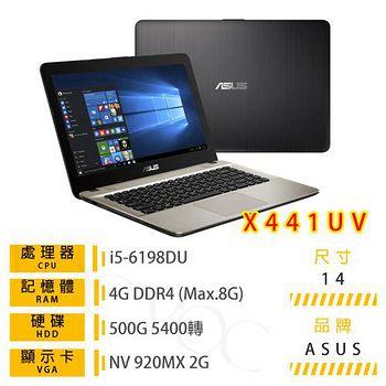 ASUS 華碩 X441UV-0031A6198DU 14吋 (I5-6198DU/4G/500G/920MX/WI N10) 14吋超值新機