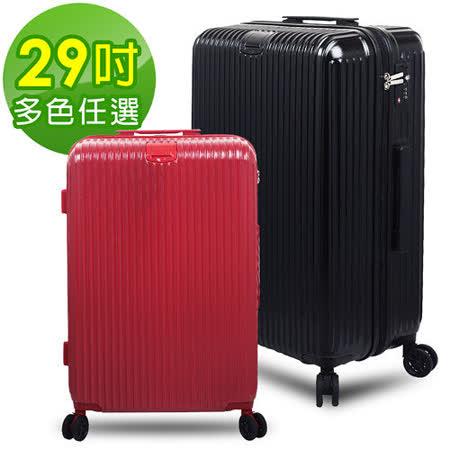 【Bogazy】城市行者 29吋電子抗刮PC旅行箱(多色任選)