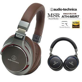 鐵三角 ATH-MSR7便攜型耳罩式 耳機