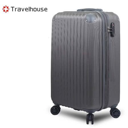 【Travelhouse】領風行者 20吋經典粗紋ABS耐磨抗刮旅行箱(鐵灰)