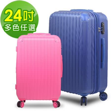 【Travelhouse】領風行者 24吋經典粗紋ABS耐磨抗刮旅行箱(多色任選)