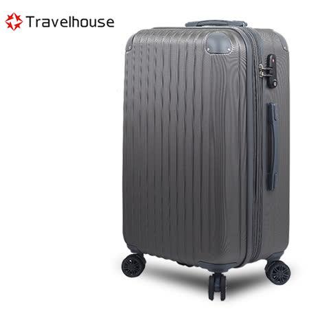 【Travelhouse】領風行者 28吋經典粗紋ABS耐磨抗刮旅行箱(鐵灰)