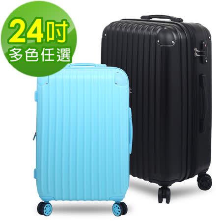 【Travelhouse】領風行者 24吋鑽石紋ABS耐磨抗刮旅行箱(多色任選)