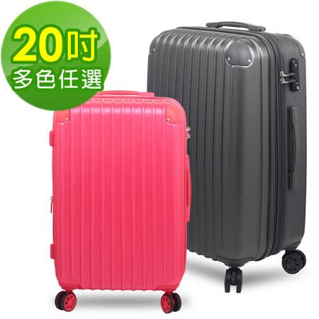 【Travelhouse】領風行者 20吋鑽石紋ABS耐磨抗刮旅行箱(多色任選)