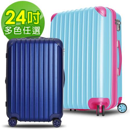 【限量優惠】Travelhouse獨領風潮 24吋電子抗刮PC旅行箱(多色任選)
