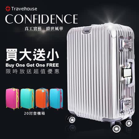 【超值1+1】爵世風華 29吋PC鋁框鏡面行李箱(買大送小)