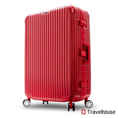 【Travelhouse】極光星采 29吋PC鋁框鏡面行李箱(艷麗紅)