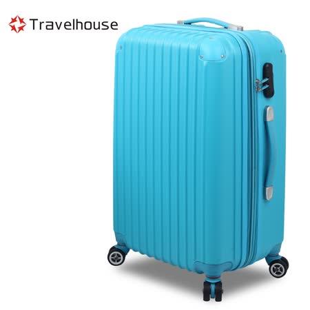 【Travelhouse】奇幻旅程 20吋ABS硬殼行李箱(藍色)