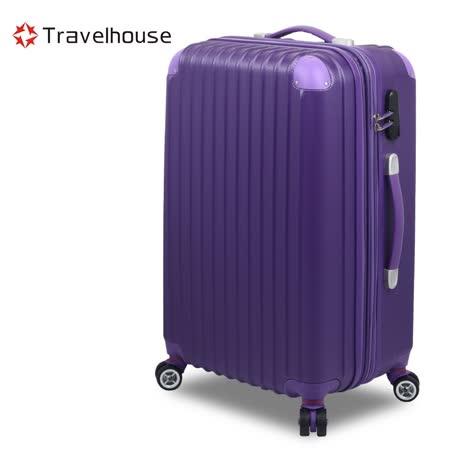 【Travelhouse】奇幻旅程 24吋ABS硬殼行李箱(深紫)