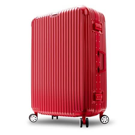 【Travelhouse】極光星采 24吋PC鋁框鏡面行李箱(艷麗紅)
