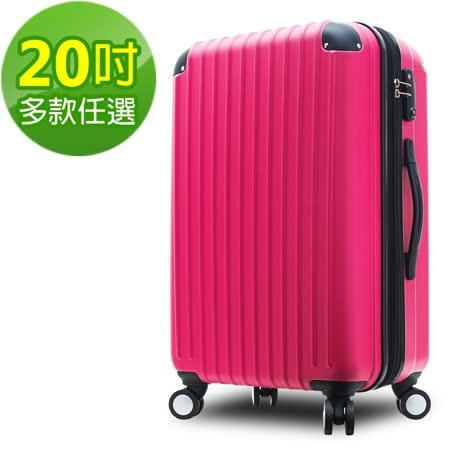 【Travelhouse】典雅風尚 20吋ABS防刮可加大行李箱/登機箱(多色任選)